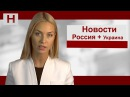 Как отомстили за обстрел ДНР. Измена в России. Посадили комбата, Керчь, держись.