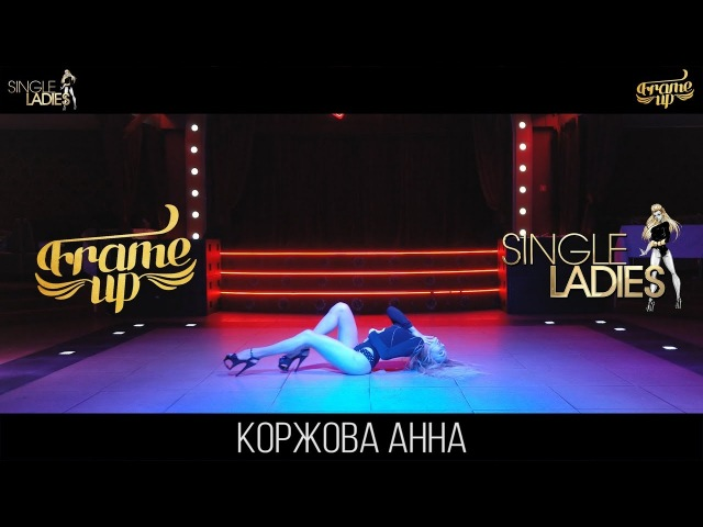 FRAME UP BELARUS | BEST DANCE SOLO STRIP | Коржова Анна