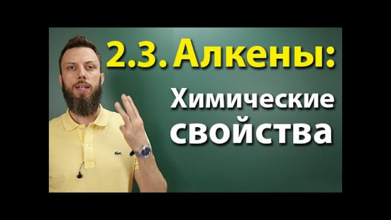 2.3. Алкены: Химические свойства