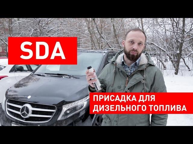 Присадка к дизельному топливу Супротек SDA. Автохимия и составы Suprotec