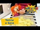 Игротека с Барбоскиными ✨ Кулинарная битва ✨ Чипсы и Бизе