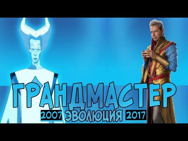 ГРАНДМАСТЕР Эволюция в кино и на телевидении 2007 2017 Marvel