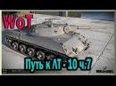 ✪ Качаю легкие танки ✪ ◖World of Tanks◗ ◉ STREAM ◉