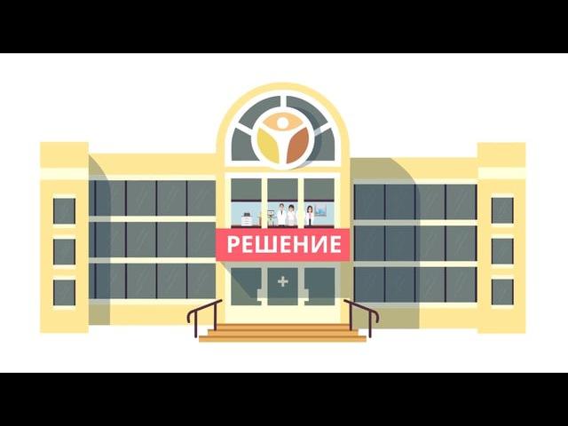 Демонстрационное видео | Сеть центров лечения наркомании и алкоголизма «РЕШЕНИЕ»