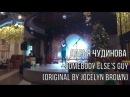Дарья Чудинова - Somebody else's guy (Original by Joselyn Brown)