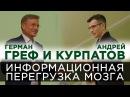Андрей Курпатов и Герман Греф — Как информационная перегрузка влияет на мышление fylhtq rehgfnjd b uthvfy uhta — rfr byajhvfwbjy