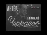 Актёр Николай Черкасов (1959)