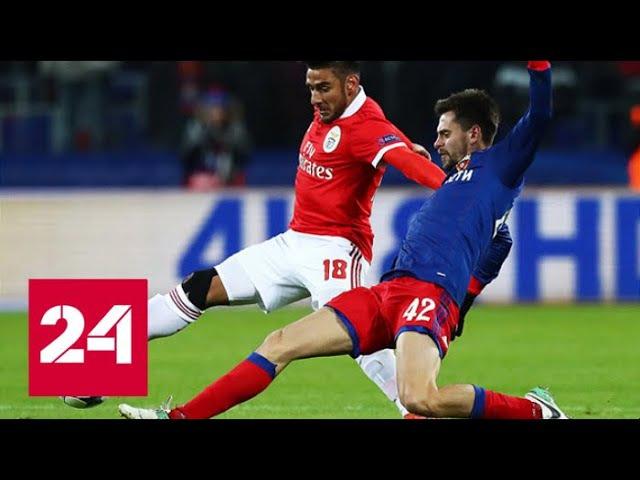 Московский ЦСКА победил лиссабонскую Бенфику в матче Лиги Чемпионов Россия 24