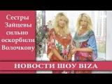 Сестры Зайцевы сильно оскорбили Волочкову