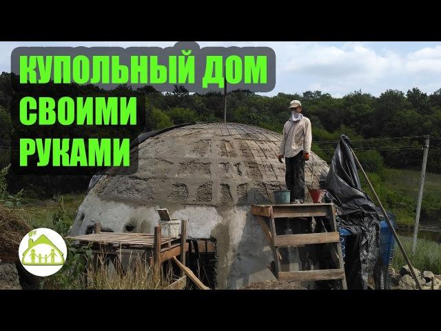 Купольный дом своими руками. Монолитный купол с помощью хоппер ковша.