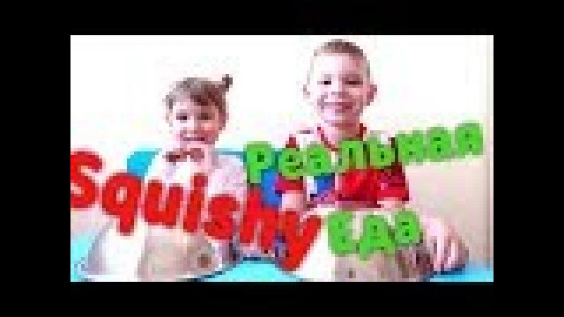 ЧЕЛЛЕНДЖ SQUISHY FOOD ПРОТИВ Настоящая ЕДА REAL FOOD vs squishy toys CHALLENGE СКВИШИ Реальная Еда