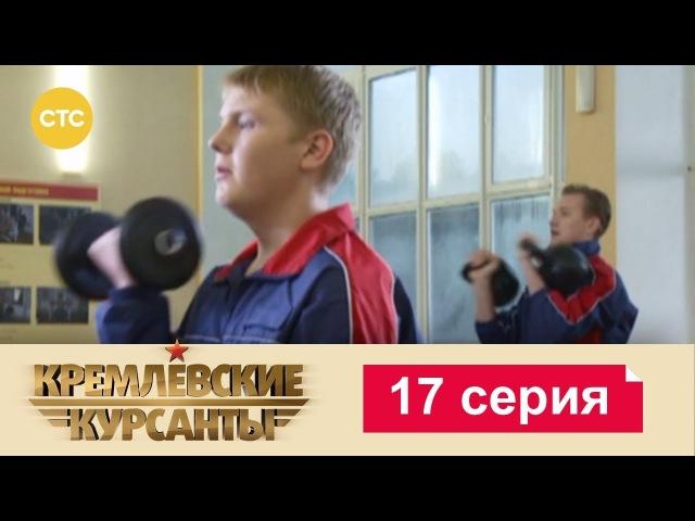 Кремлевские Курсанты 17