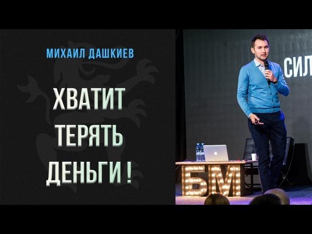 Как одна фраза принесла 1.200.000 рублей? Заработал на СКВИРТЕ! Чёткий разбор Михаила Дашкиева!