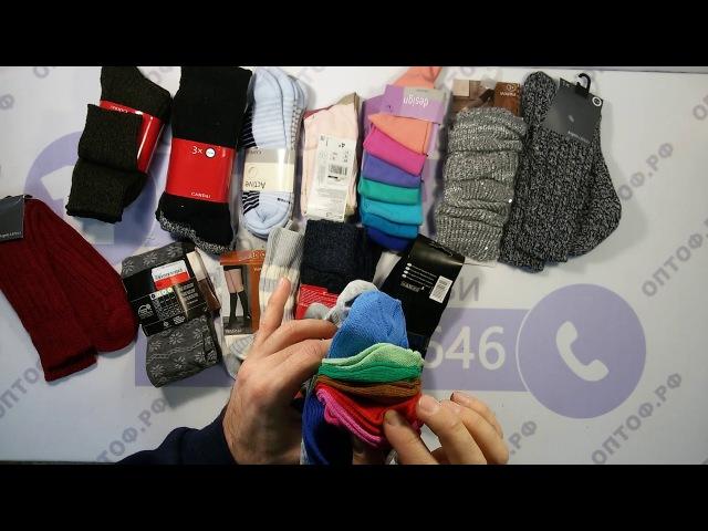 Socks Mix (6 kg) - носки сток взрослые 1 пакет