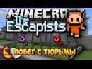 Minecraft | THE ESCAPISTS В МАЙНКРАФТЕ  - The Escapists in Minecraft (Прохождение карты)
