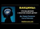 ВАКЦИНЫ Что мы делаем с мозгом наших детей