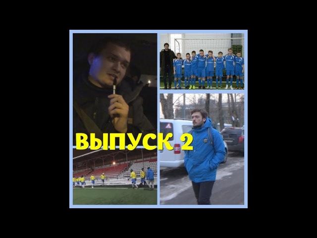 Центавр VLOG 2. Спарринги. Турнир Академии. Дерби с ФК Борадигях.
