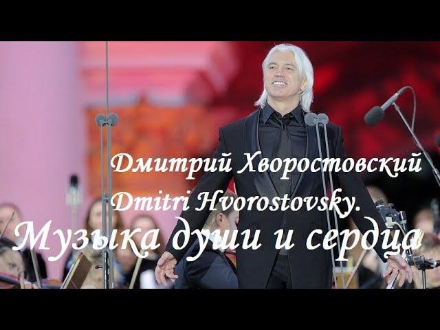 Дмитрий Хворостовский. Музыка души и сердца.