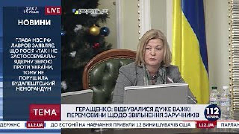 Порошенко помилует преступницу, чтобы продолжить обмен заложниками, - Геращенко