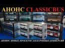 Анонс моделей автобусов от CLASSICBUS