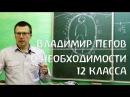 Владимир Пегов о необходимости 12-го класса