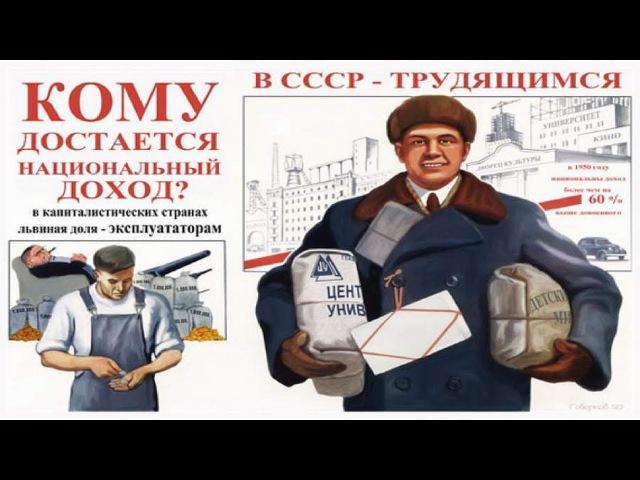 Приглашаем в общество мирных советских миллиардеров! - Часть 31 - 18.06.2017