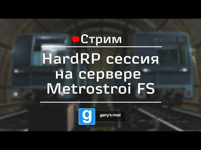 [Стрим] GMod Metrostroi: HardRP сессия на Metrostroi FS
