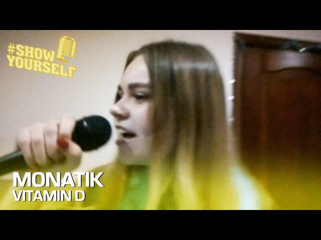 MONATIK Vitamin D cover Виктория Кузь ShowYourself
