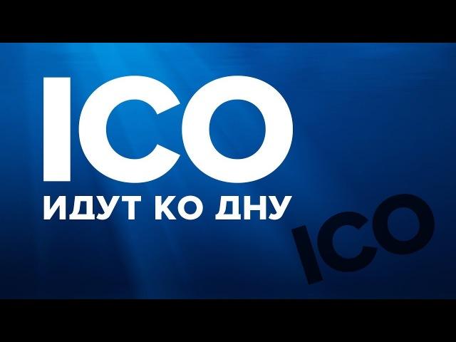 Большинство ICO в 2018 году идут ко дну