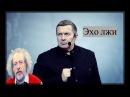 Ларина, Венедиктов, Фельгенгауэр и подстрекатель Соловьев