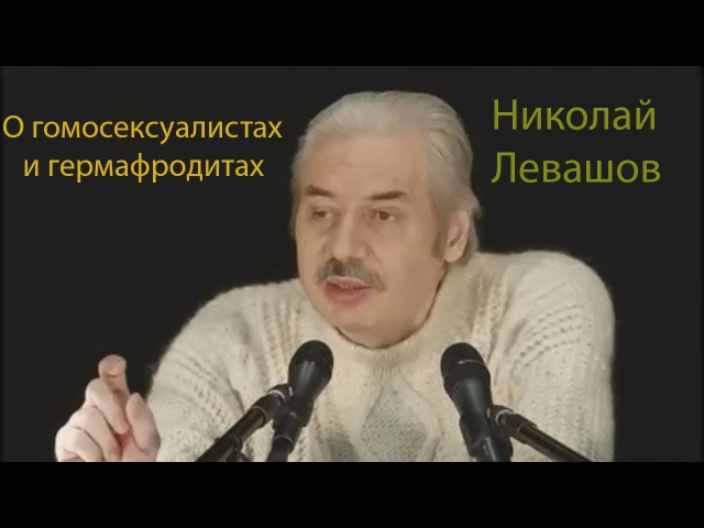 Николай Левашов. О гомосексуалистах и гермафродитах