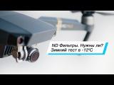 ND фильтры на Mavic Pro и Зимний тест в -12 градусов.