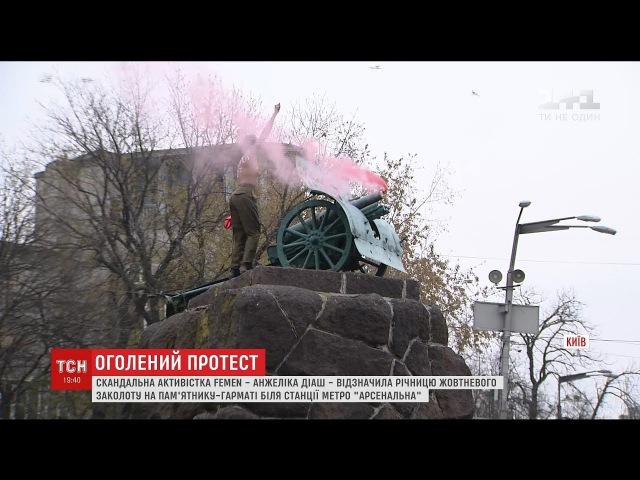 Фемен на гарматі напівгола дівчина підпалила димову шашку на памятнику в Києві