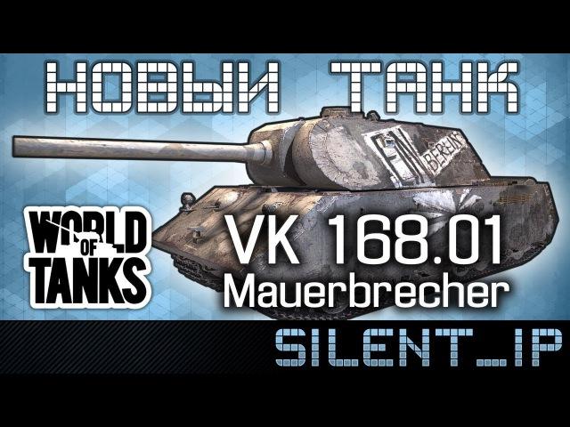 World of Tanks Новый премиум танк VK 168 01 Mauerbrecher