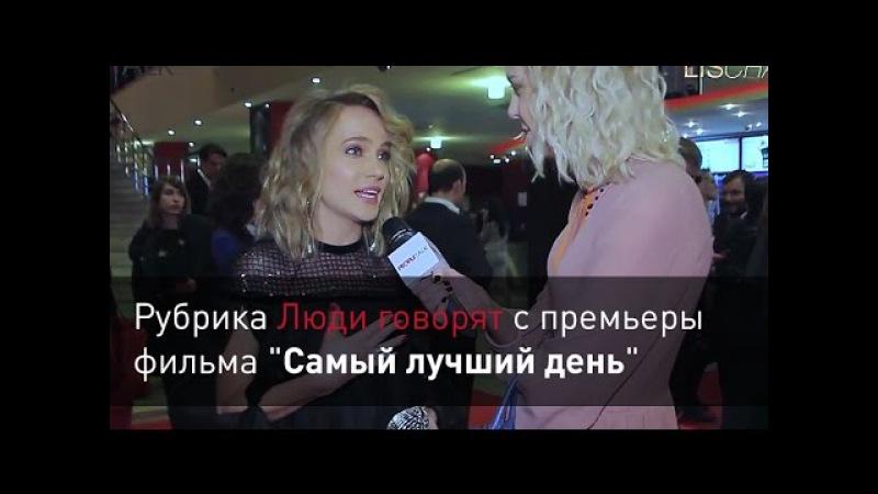 PEOPLETALK Премьера фильма Самый лучший день Тимур Бекмамбетов Дмитрий Нагиев Гл