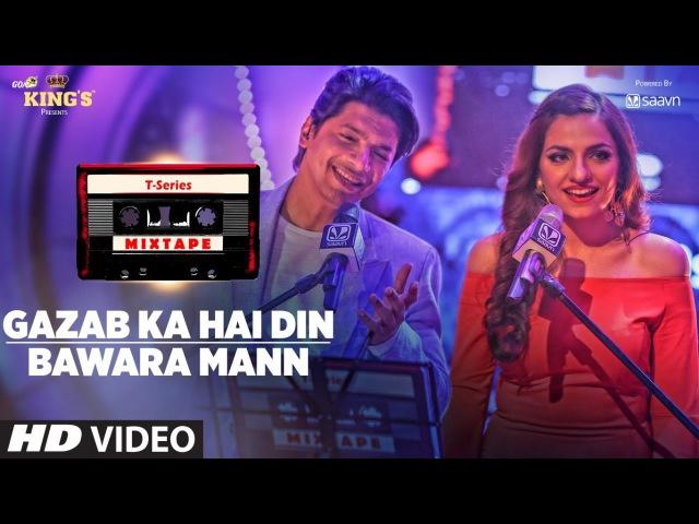 T-Series Mixtape :Gazab Ka Hai Din Bawara Mann Song | Shaan Sukriti K | Bhushan Kumar Ahmed Abhijit