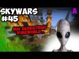 ИНОПЛАНЕТЯНЕ ИГРАЮТ В СКАЙВАРС! ЗАХВАТИЛИ VIMEWORLD...  SKY WARS №45  Minecraft Vimeworld