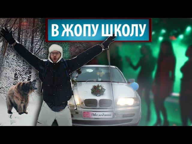 Як завалити ведмедя, євробляхі, освіта в Україні MY MOVIE 2 В ЖОПУ ШКОЛУ