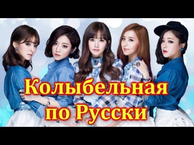 Кореянки Обалденно Перепели Русскую Колыбельную Офигенный Монтаж