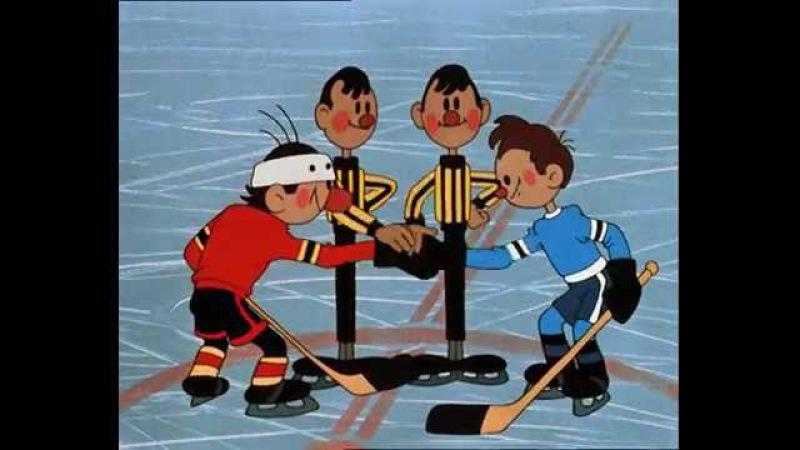Шайбу! Шайбу!   Советские мультфильмы для детей