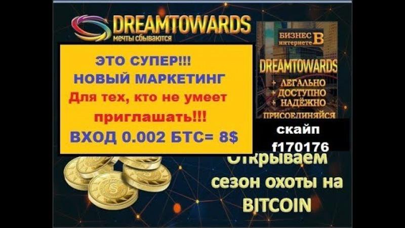 Dreamtowards -легальная компания. Новый маркетинг .Здесь зарабатывает каждый!