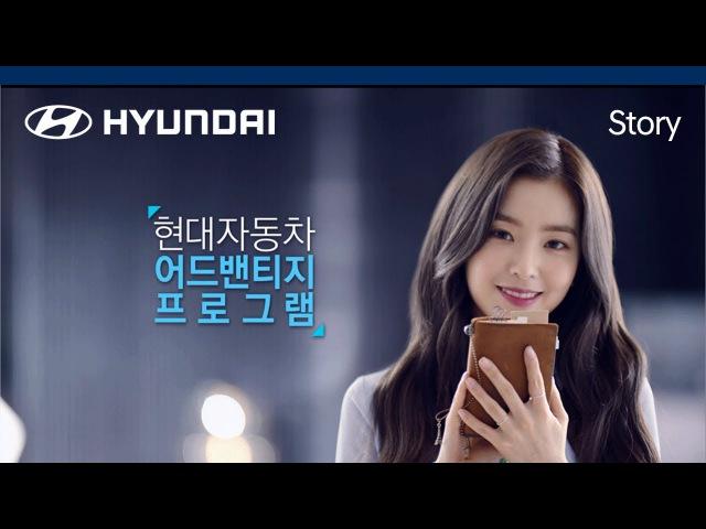 레드벨벳 아이린'의 현대자동차 어드밴티지 프로그램 (안심할부 30초)