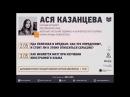Как меняется мозг при изучении иностранного языка Ася Казанцева. Persona Grata Хабаро...