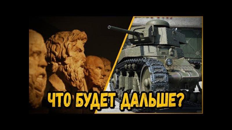 БИЛЛИ ФИЛОСОФСТВУЕТ С МУЖИКАМИ В КБ И АНЕКДОТЫ В КОНЦЕ | World of Tanks