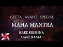 MAHA MANTRAS HARE KRISHNA HARE RAMA POPULAR KRISHNA BHAJANS KRISHNA DHUN GEETA JAYANTI SPECIAL