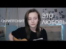 Скриптонит - это любовь cover by Valery. Y./Лера Яскевич