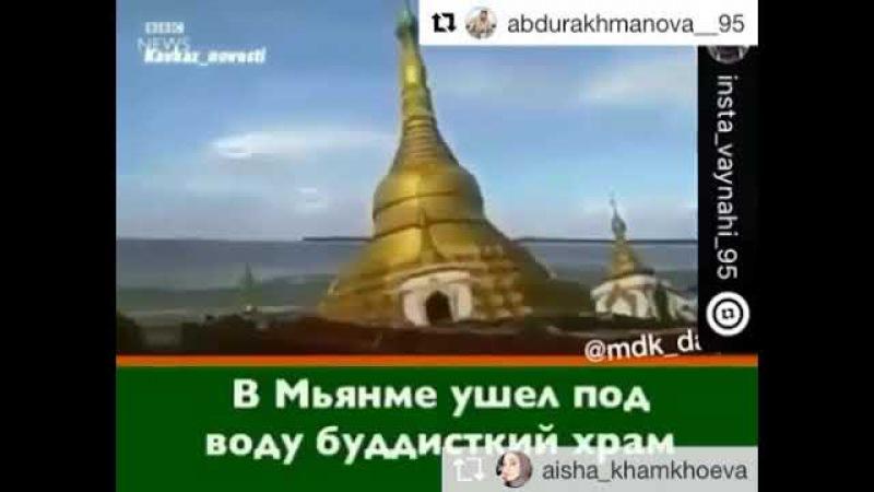 В Мьянме ушел под воду будитский храм/АЛЛАХ1У АКБАР МОЩЬ АЛЛАХА ВЕЛИКА