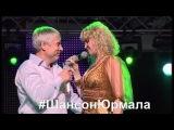 И зачем эта ночь - Николай Смолин и Наталья Райская Юрмала Шансон 2014