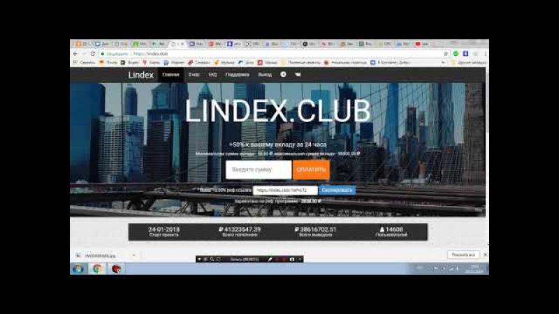 LINDEX Зарабатываем 50% ПЛАТИТ ПЛАТИТ