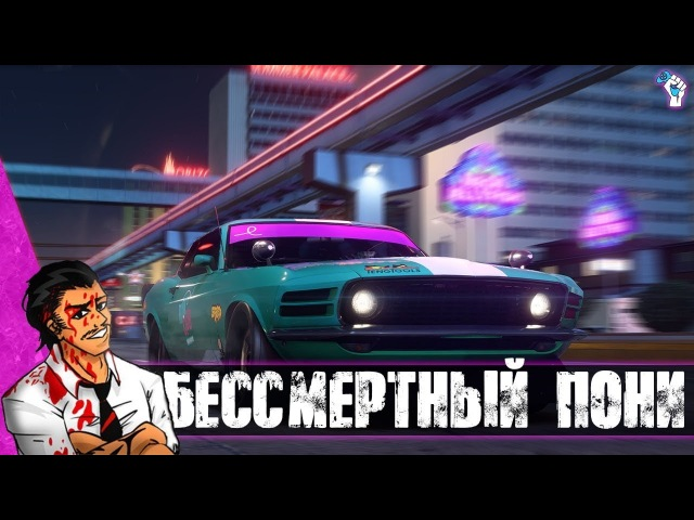 Need for Speed: Payback ► БЕССМЕРТНЫЙ ПОНИ - ЧАСТЬ 4
